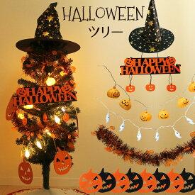 【6点セット】ハロウィン 飾り ツリー LED オーナメント 吊り下げ 装飾 かぼちゃ おばけ ガーランド 電飾 カボチャ 帽子 クリスマスツリー クリスマス お手軽フルセット