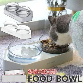 猫 食器 傾斜 フードボウル 食べやすい 猫用 傾き スタンド セット 犬 ねこ 食器台 子猫 餌入れ 器 ペット食器 おしゃれ
