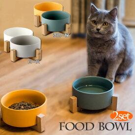 猫 食器 陶器 フードボウル 食べやすい 猫用 木製 スタンド 2つセット ねこ 犬 ウォーターボウル 脚付 子猫 ご飯 皿 食器台 ペット食器 餌皿 ペット用食器