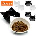猫 食器 フードボウル 2個セット 傾斜 猫用 ねこ エサ入れ 浅 子猫 ご飯 皿 メラミン プラスチック 餌皿 ペット用食器