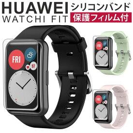 【保護フィルム】Huawei watch Fit 交換 ベルト シリコン HUAWEI WATCH FIT 対応 バンド ファーウェイ フィット 互換品