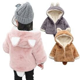 【在庫処分SALE】ベビー アウター 女の子 もこもこ かわいい ベビー服 男の子 冬 おしゃれ 子供 コート キッズ 赤ちゃん 防寒 服