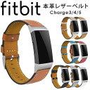 Fitbit Charge3 交換 バンド 革 フィットビット チャージ 3 対応 ベルト レザー