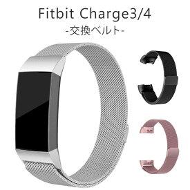 Fitbit Charge3 Charge4 交換 バンド ベルト フィットビット チャージ 3 4 対応 ステンレス 互換品