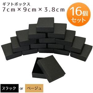 ギフトボックス 箱 アクセサリー 16個セット 黒 ラッピングボックス ギフト パッケージ プレゼント 茶 化粧箱 箱 蓋付き フタ 紙