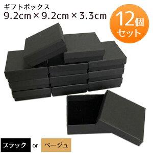 ギフトボックス 箱 ラッピングボックス ギフト パッケージ アクセサリー プレゼント 12個セット