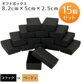 ギフトボックス 箱 アクセサリー ラッピングボックス 黒 ギフト パッケージ プレゼント 15個セット 化粧箱 箱 蓋付き フタ 紙