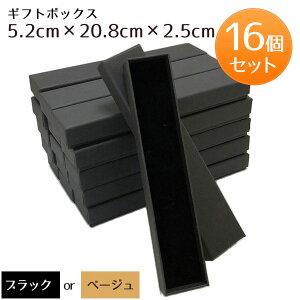 ギフトボックス 箱 ラッピングボックス ギフト パッケージ アクセサリー プレゼント 16個セット 箱 蓋付き フタ 紙