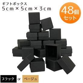 ギフトボックス 箱 ラッピングボックス ギフト パッケージ アクセサリー プレゼント 48個セット