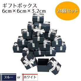 ギフトボックス アクセサリー ラッピングボックス リボン 箱 パッケージ プレゼント 贈り物 24個セット