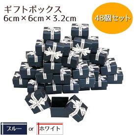 ギフトボックス アクセサリー ラッピングボックス リボン 箱 パッケージ プレゼント 贈り物 48個セット