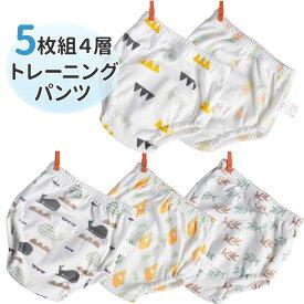 トレーニング パンツ ベビー 布おむつ コットン トイレ トレーニングパンツ トイトレ おねしょパンツ 赤ちゃん おむつカバー