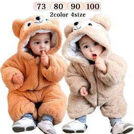 カバーオール ジャンプスーツ 着ぐるみ パジャマ 子供 くま ベビー 赤ちゃん ロンパース もこもこ 秋冬 あったか 男の子 女の子 ベビー服 ハロウィン 衣装 クマ 足つき くまさん 仮装 コスプレ