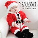 サンタ 衣装 ベビー クリスマス コスプレ 子供 キッズ 男の子 着ぐるみ サンタコス 赤ちゃん 服 もこもこ 衣装 サンクロース 仮装 コスチューム