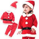サンタ 衣装 子供 キッズ ベビー 着ぐるみ サンタコス コスプレ 赤ちゃん 服 女の子 クリスマス 男の子 サンタクロース 仮装 コスチューム