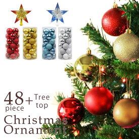 【48個セット!!】クリスマスツリー オーナメント ボール 星 セット 北欧 赤 装飾 クリスマス ツリー 飾りつけ おしゃれ リース デコレーション 飾り 48個