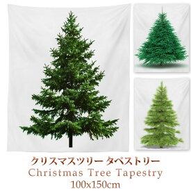 クリスマス ツリー タペストリー もみの木 壁掛け 北欧 xmas 飾り付け 飾り オーナメント 部屋 装飾 ガーランド おしゃれ