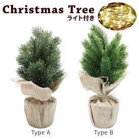 クリスマスツリー 卓上 北欧 led おしゃれ シンプル 電池 ミニ 小型 30cm ヌード もみの木 クリスマスツリー ミニサイズ クリスマスオーナメント 飾り