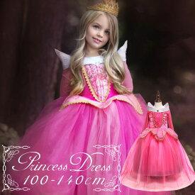 オーロラ姫 ドレス キッズ 子供 コスプレ 可愛い 眠れる森の美女 プリンセス コスチューム お姫様 仮装 ハロウィン クリスマス 発表会 衣装 女の子