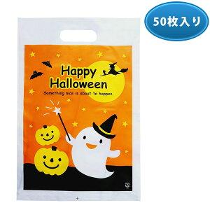 【50枚セット】ハロウィン ラッピング 袋 プレゼント ラッピング袋 お菓子 バッグ 手提げ袋 レジ袋