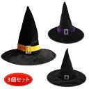 ハロウィン 帽子 魔女 仮装 コスプレ 魔法使い とんがり帽子 かぶりもの