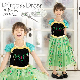 アナ 雪の女王 戴冠式 ドレス 子供 プリンセス コスプレ 衣装 キッズ ハロウィン お姫様 コス 女の子 なりきり コスチューム ティアラ アクセサリー セット
