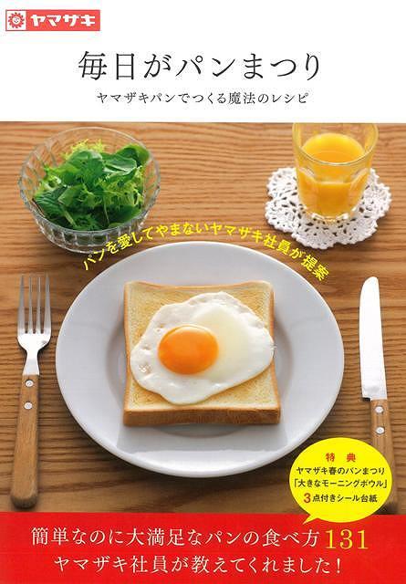 【バーゲンブック】毎日がパンまつり−ヤマザキパンでつくる魔法のレシピ【中古】