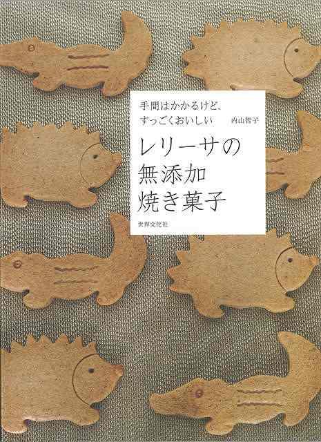 【バーゲンブック】レリーサの無添加焼き菓子【中古】