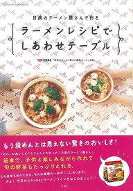 【バーゲンブック】日清のラーメン屋さんで作るラーメンレシピでしあわせテーブル【中古】