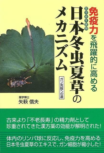 【バーゲンブック】免疫力を飛躍的に高める日本冬虫夏草のメカニズム【中古】