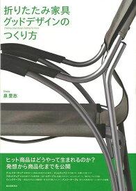 【バーゲンブック】折りたたみ家具グッドデザインのつくり方【中古】