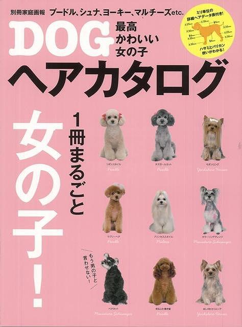 【バーゲンブック】最高かわいい女の子DOGヘアカタログ【中古】