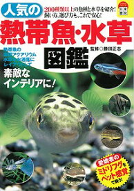 【バーゲンブック】人気の熱帯魚・水草図鑑【中古】