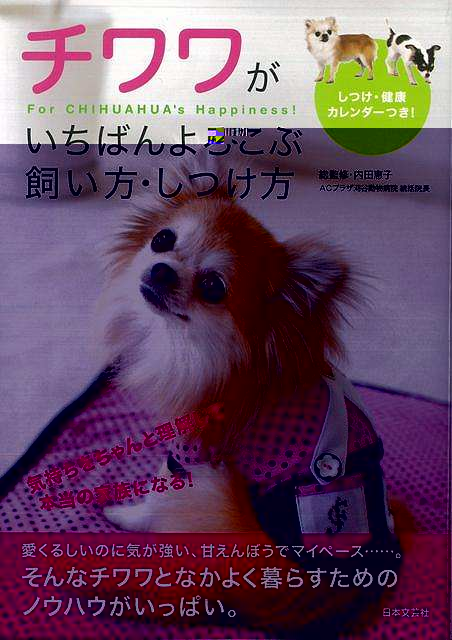 【バーゲンブック】チワワがいちばんよろこぶ飼い方・しつけ方【中古】