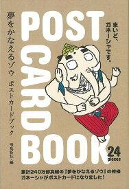 【バーゲンブック】夢をかなえるゾウポストカードブック【中古】