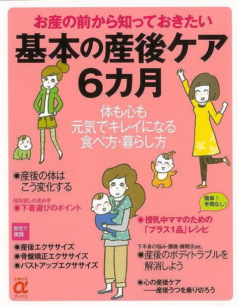 【バーゲンブック】基本の産後ケア6カ月【中古】