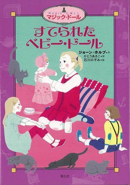 【バーゲンブック】すてられたベビードール−マジック・ドール【中古】