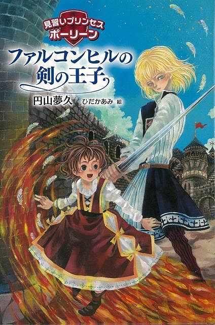 【バーゲンブック】ファルコンヒルの剣の王子−見習いプリンセスポーリーン【中古】