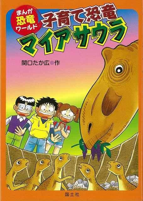 【バーゲンブック】子育て恐竜マイアサウラ−まんが恐竜ワールド6【中古】