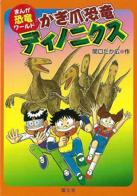 【バーゲンブック】かぎ爪恐竜ディノニクス−まんが恐竜ワールド7【中古】