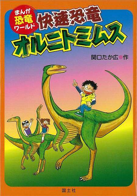 【バーゲンブック】快速恐竜オルニトミムス−まんが恐竜ワールド9【中古】