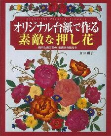 【バーゲンブック】オリジナル台紙で作る素敵な押し花【中古】