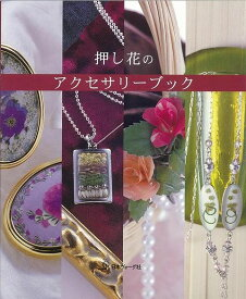 【バーゲンブック】押し花のアクセサリーブック【中古】