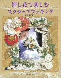 【バーゲンブック】押し花で楽しむスクラップブッキング【中古】