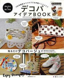 【バーゲンブック】かんたん&おしゃれデコパアイデアBOOK【中古】
