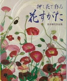 【バーゲンブック】押し花で彩る花すがた−筒井雅代作品集【中古】
