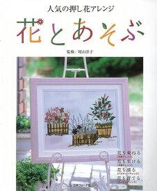 【バーゲンブック】花とあそぶ−人気の押し花アレンジ【中古】