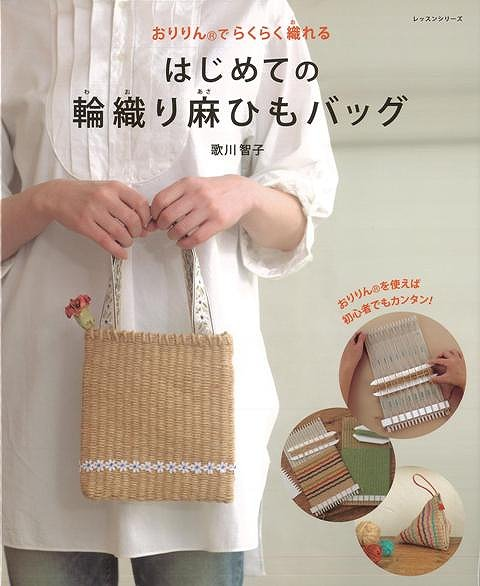 【バーゲンブック】はじめての輪織り麻ひもバッグ【中古】