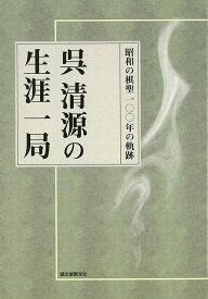 【バーゲンブック】呉清源の生涯一局【中古】