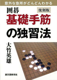 【バーゲンブック】囲碁基礎手筋の独習法 復刻版【中古】